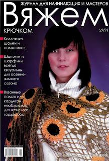 http:// vyazem.blogspot.com/ Вяжем крючком №59 2010