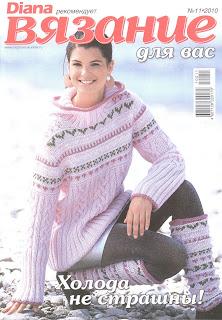 Diana рекомендует: Вязание для вас №11 2010