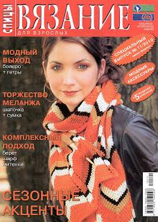 Вязание для взрослых. Спицы. Спецвыпуск № 11, 2010