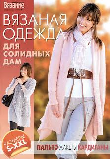 http://vyazem.blogspot.com/ Вязание модно и просто Спецвыпуск №11 2010 Для полных женщин
