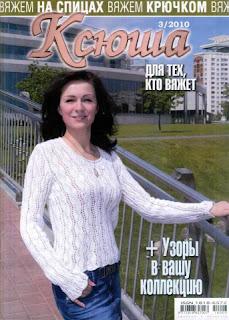 http://vyazem.blogspot.com/ Ксюша №3 2010, пальто, пуловер, пончо, пинетки