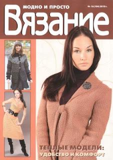 http://vyazem.blogspot.com/ Вязание модно и просто №16 2020, платье, пальто, жакет