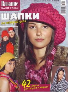 Вязание ваше хобби. Спецвыпуск №1 2010. Шапки