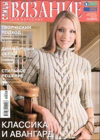 http://vyazem.blogspot.com/ Вязание для взрослых Спицы №12 2010