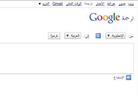 مترجم عربي انجليزي ترجمة قوقل
