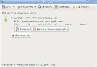Записки саппортера хостинга (и немного про Arch Linux): Wicd