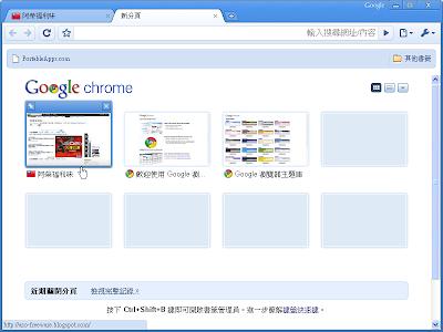 阿榮福利味: Google Chrome Portable 16 0 912 75 (17 0 963 26