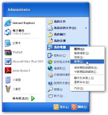 如何把 USB 格式化為 NTFS 格式? - 阿榮技術學院