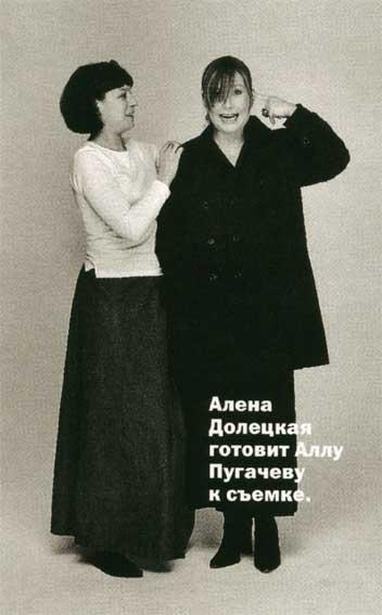 С Аленой Долецкой
