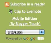 Evernote Site memoryを設定する