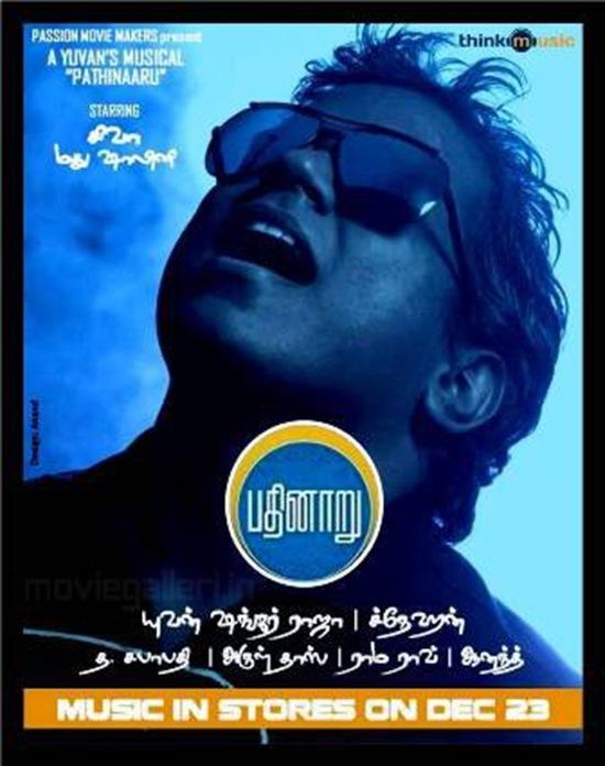 Pathinaru tamil movie songs / Begana movie all song mp3