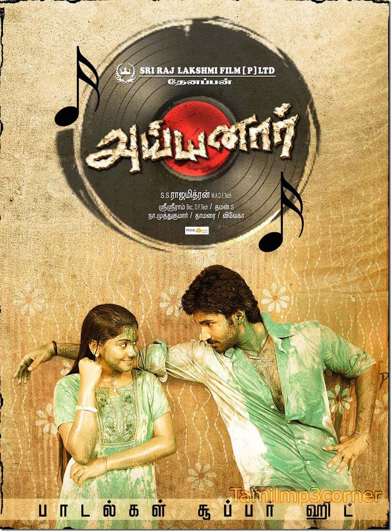 Ayyanar movie songs free download