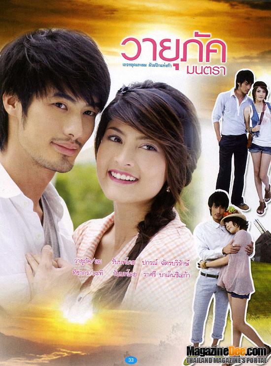 Thai drama ch 3 : The movie juice quotes
