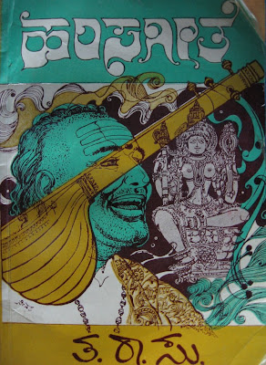 Hamsageethe, a Kannada novel by TaRaSu
