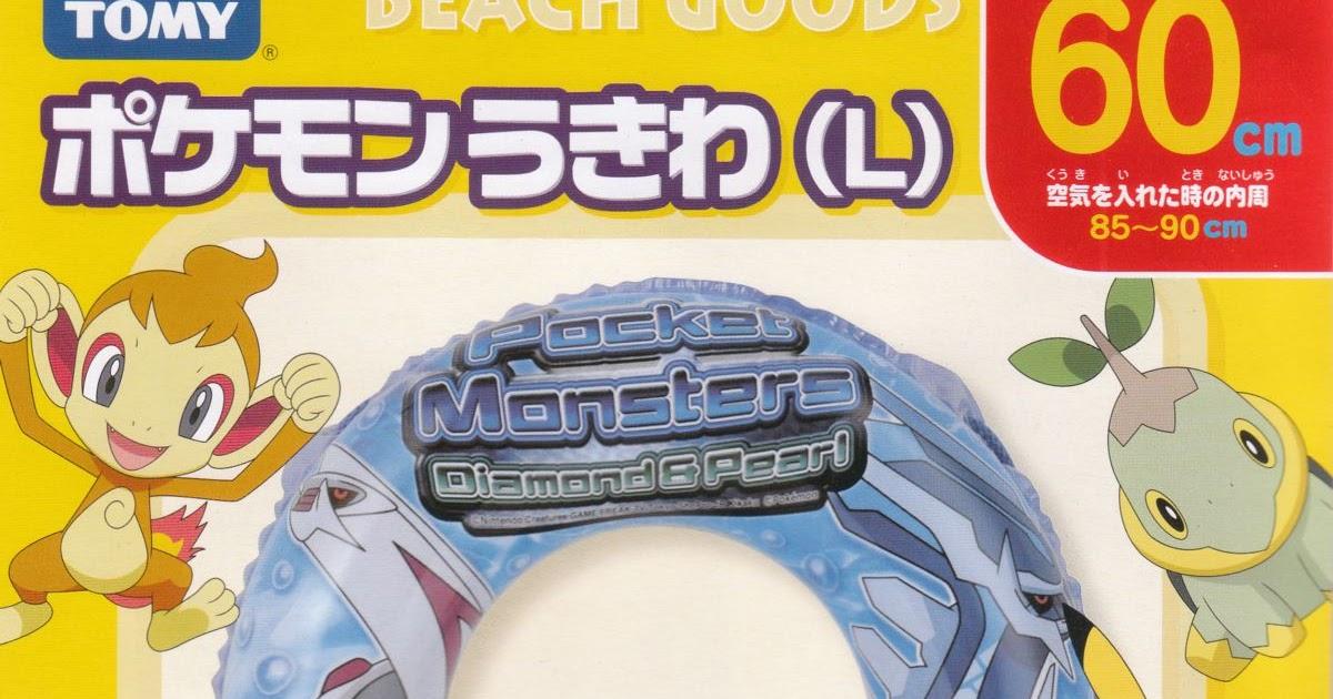 Pokemon Diamond And Pearl Float Ring Pm02 Btc Pool