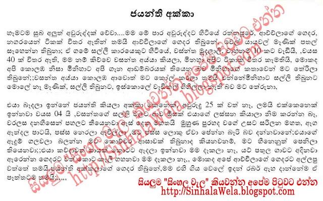 Sinhala Wela 2016: Sinhala Wela Katha