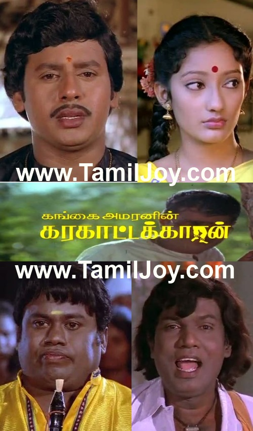 Ramarajan Hits - Ilaiyaraaja - Listen to Ramarajan Hits songs/music online - MusicIndiaOnline