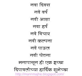 diwali marathi sms  दिवाळी मराठी समस   मन माझे