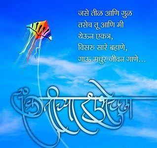 makar sankranti sms in marathi