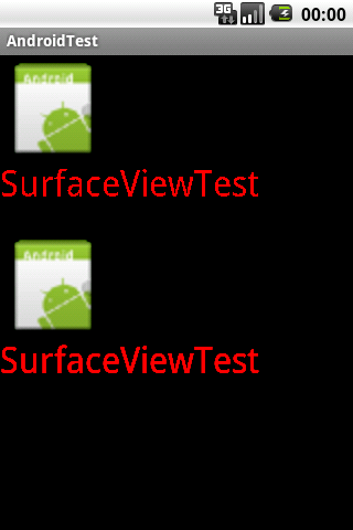 Android 奔走記: SurfaceView を使ってみた