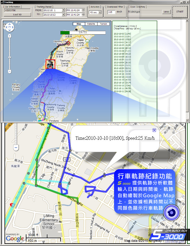 S-3000 行車軌跡記錄功能軟體介紹