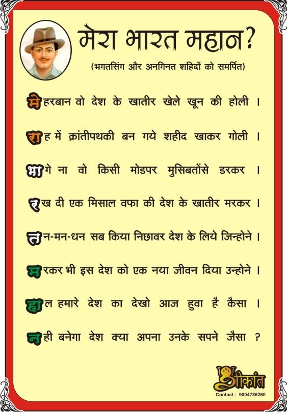 Hamara bharat essay writer