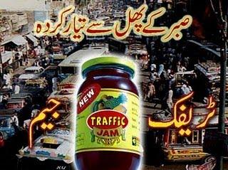 Newly Fun Maza: Funny Pakistani Parody Ads in Urdu