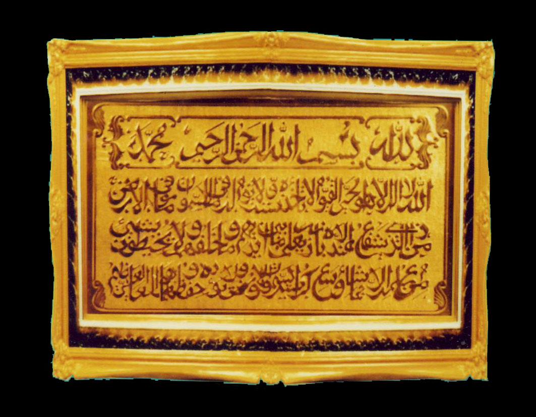 Kumpulan Kaligrafi Ayat Kursi
