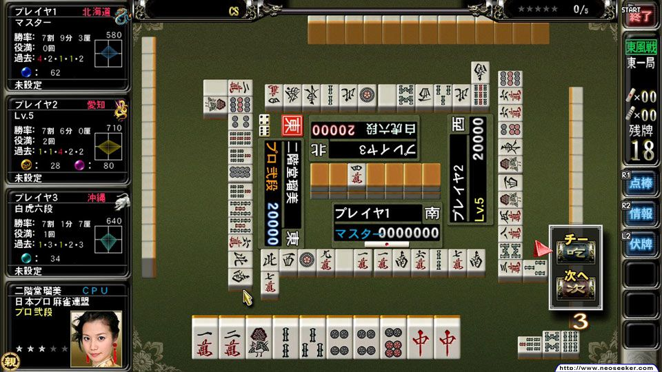 Hardcore Gaming 101 - Blog: Mahjong games on the PS3