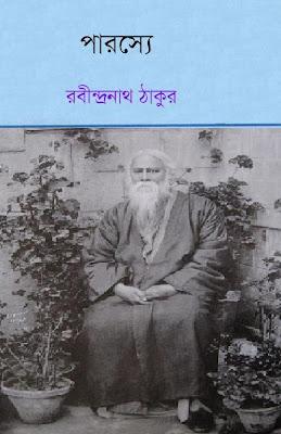 Chander Pahar Pdf Rar