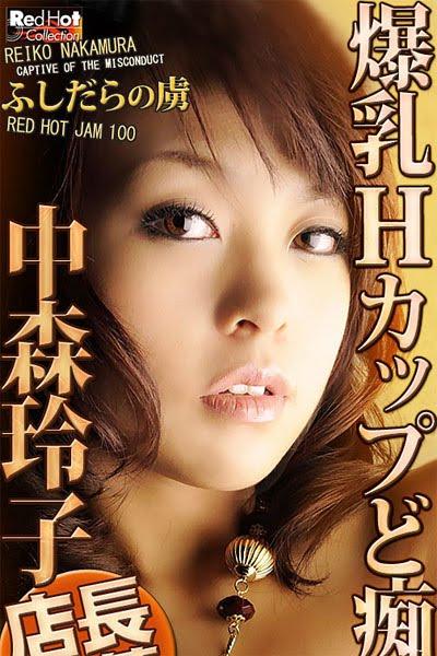 Reiko Nakamori Nude Photos 44