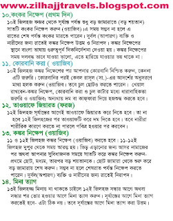 Book bangla dua