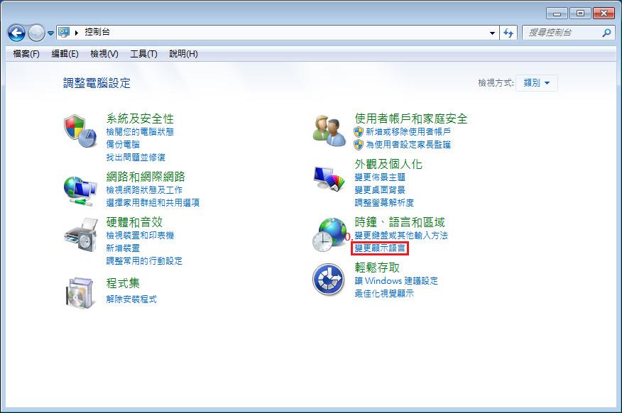 Chuck Yang 的資訊技術手札: Windows 7 改變系統顯示語言