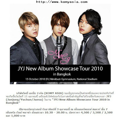 Crunchyroll - Library - DBSK News Updates! - Page 236