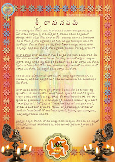 essay on sri rama navami in telugu
