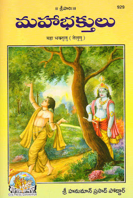 Shrimad devi bhagwat puran in hindi