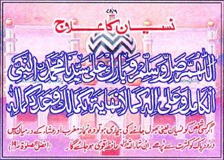 nisyan ka ilaj in urdu