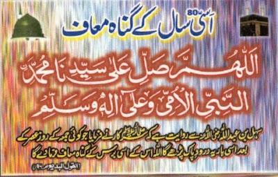 80 saal ke gunah maaf wala Durood Sharif