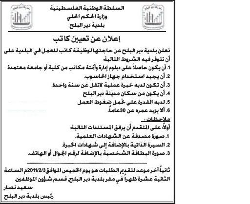 فيوتشر بلدية دير البلح وظيفة كاتب دير البلح