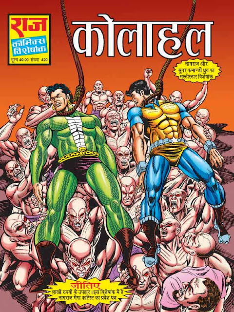 Try These Nagraj And Super Commando Dhruv Comics Free