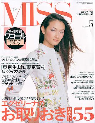 ASIAN MODELS BLOG: Ai Tominaga & Tao Okamoto Magazine
