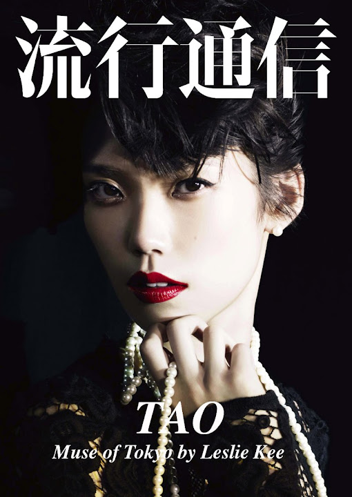 ASIAN MODELS BLOG: Ai Tominaga in Editorial for Vogue