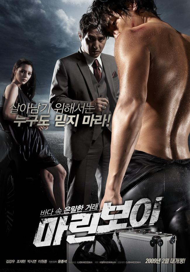 Cranky Movie: Marine Boy (Korea)