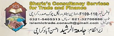 Sharia consultancy services