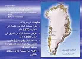 Greenland — Arabic