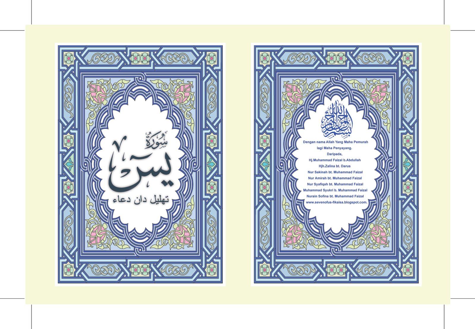 Cover Surat Yasin Vector