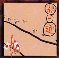 http://4.bp.blogspot.com/_mpqlXEmQbxo/TGC-ADx1U1I/AAAAAAAAAHo/UNUYoI-kA2E/s320/wakaremichi+2002+(30+apr).jpg