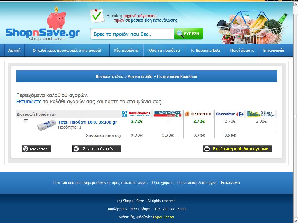 Χρονολογίων ιστοσελίδες τιμές σύγκριση