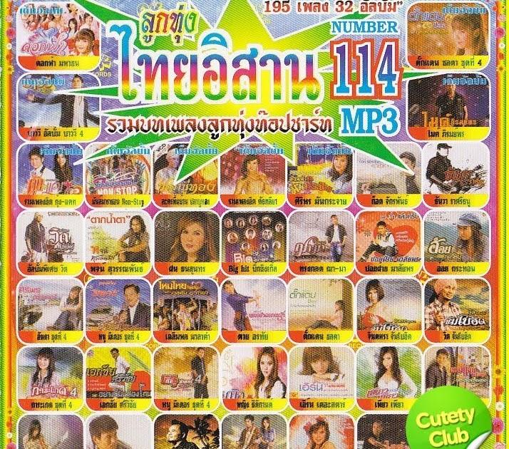 Noneed Full Mp3: โหลดเพลง ลูกทุ่งไทยอิสาน 114