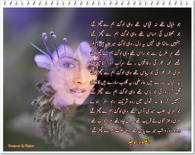 Urdu Poetry Card